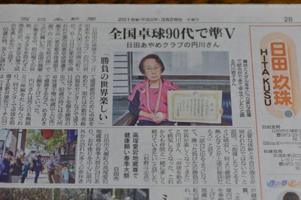 2018.03.28 圓川君子さん.JPG