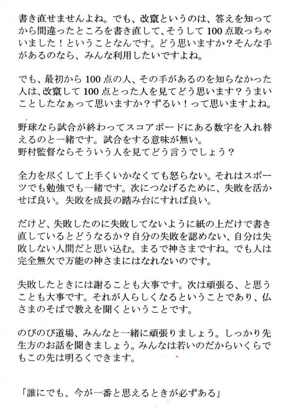 住職法話001.jpg
