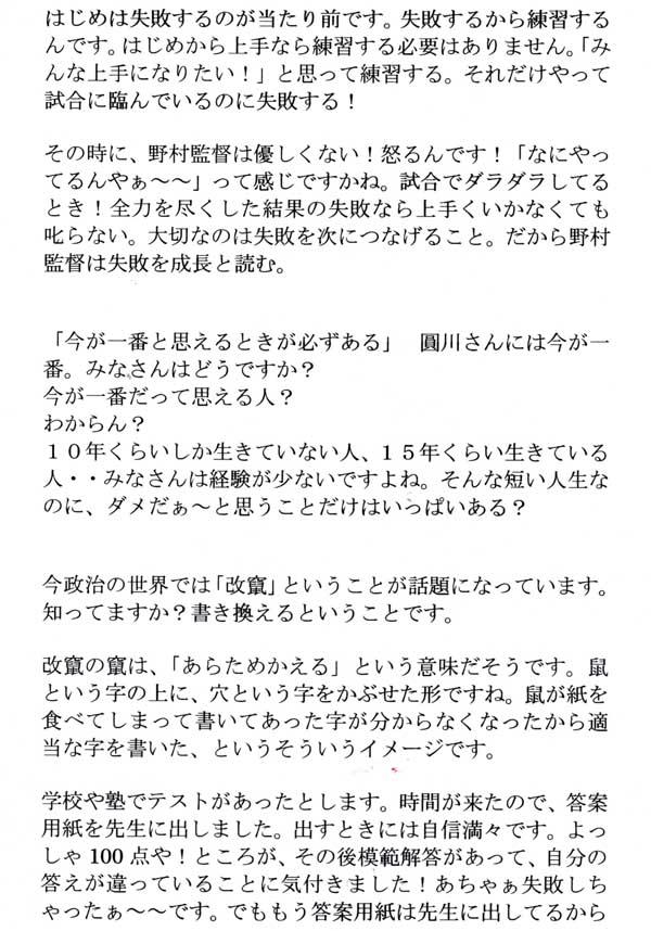 住職法話004.jpg
